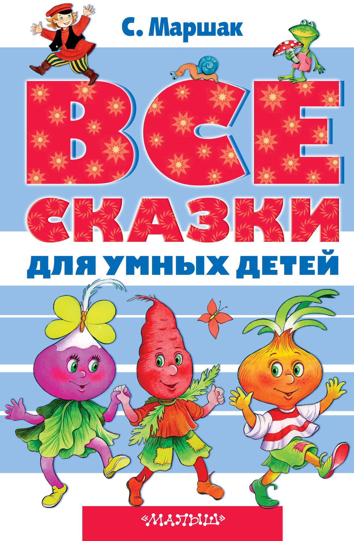Купить Все Сказки для Умных Детей, АСТ, Детская художественная литература