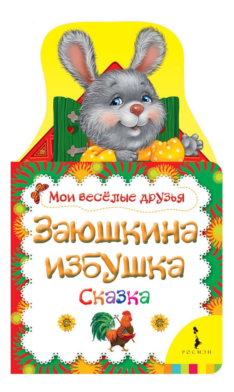 Купить Заюшкина избушка, Заюшкина Избушка наталья котятова, Росмэн, Детская художественная литература