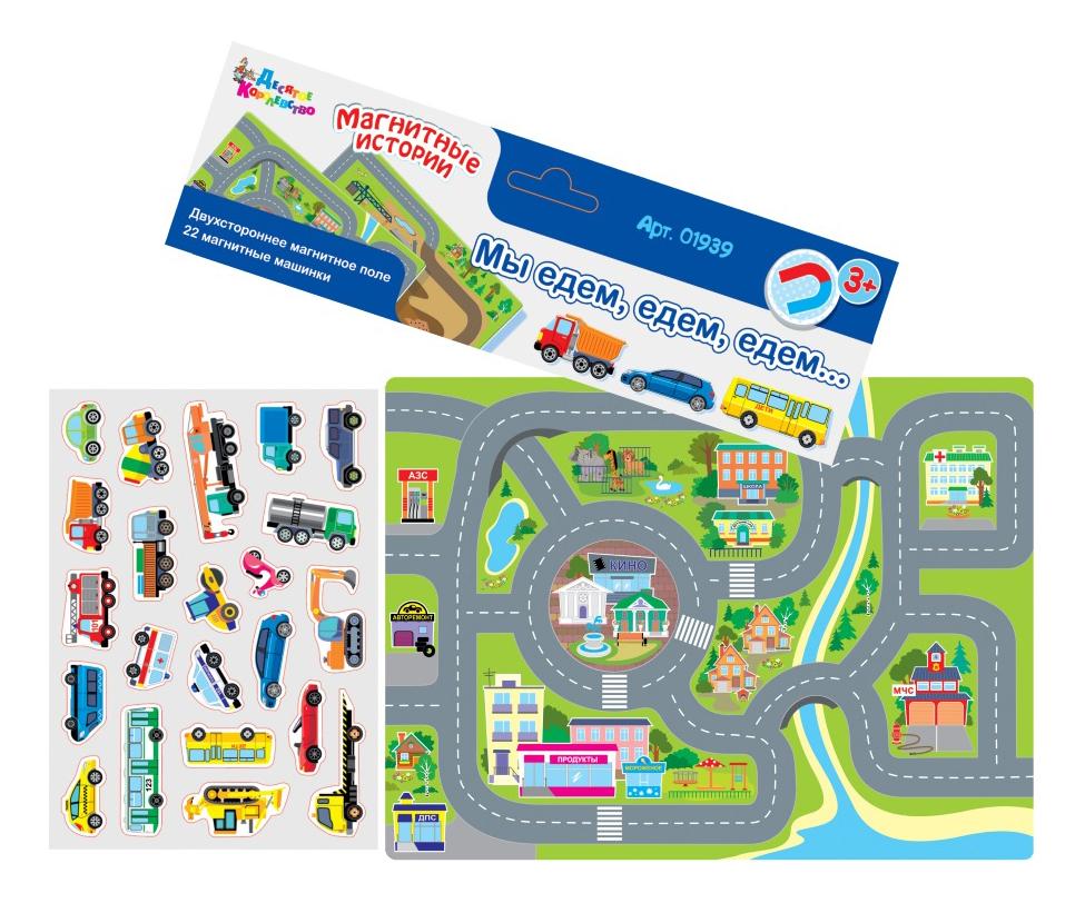 Купить Развивающая игрушка Десятое Королевство Игра мы едем едем едем магнитная, Развивающие игрушки