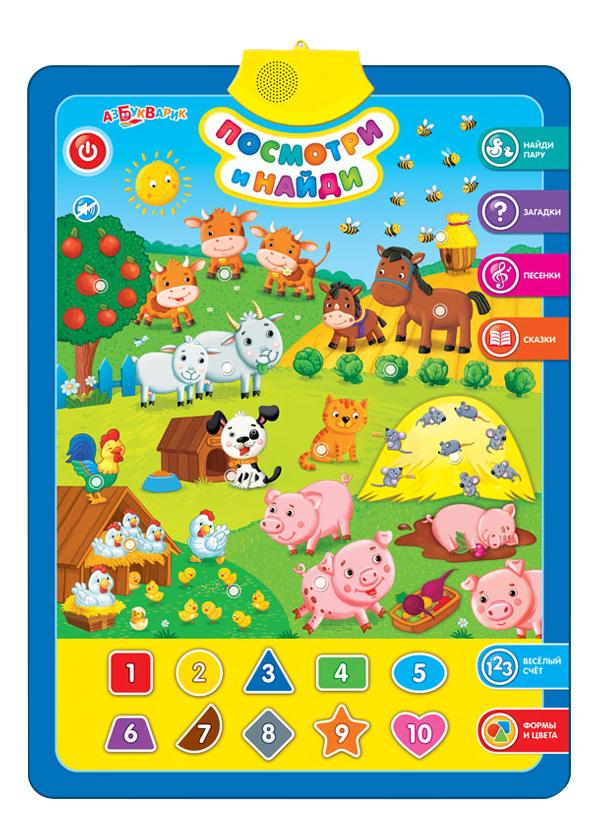 Купить Интерактивный плакат Посмотри и найди Азбукварик, Интерактивные плакаты
