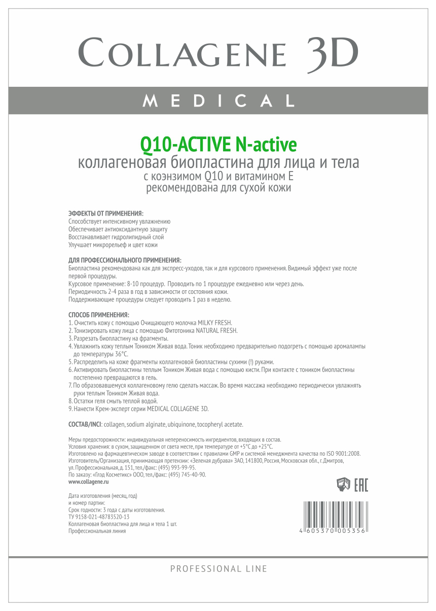 Маска для лица Medical Collagene 3D Q10 Active Биопластина N-active А4 1 шт фото