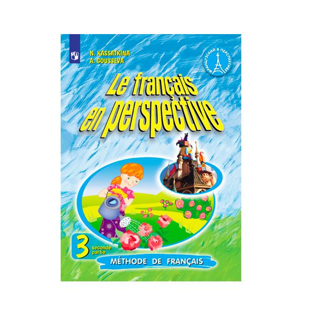 Касаткина, Французский Язык, 3 класс В Двух Частях, Ч.2, Учебник
