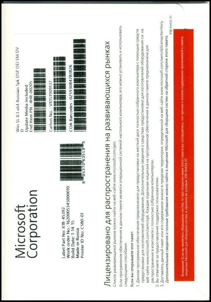 Операционная система Microsoft Windows 8.1 SL