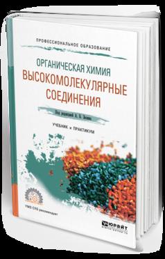 Органическая Химия: Высокомолекулярные Соединения. Учебник и практикум для СПО фото