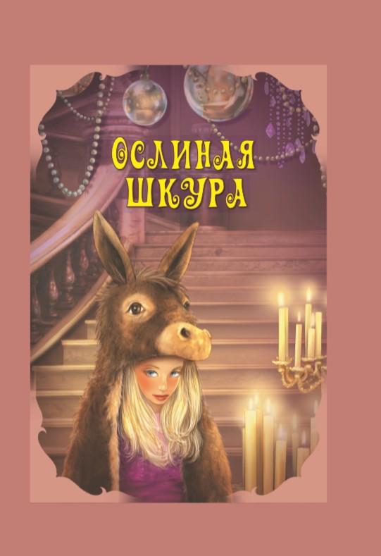 Купить Волшебные Сказк и Ослиная Шкура, ND Play, Сказки