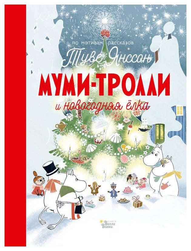 Книга АСТ Новые истории муми троллей Муми