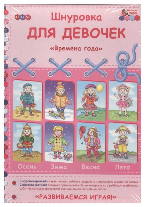 Купить Шнуровка для девочек Русское слово Времена года, Шнуровки для детей