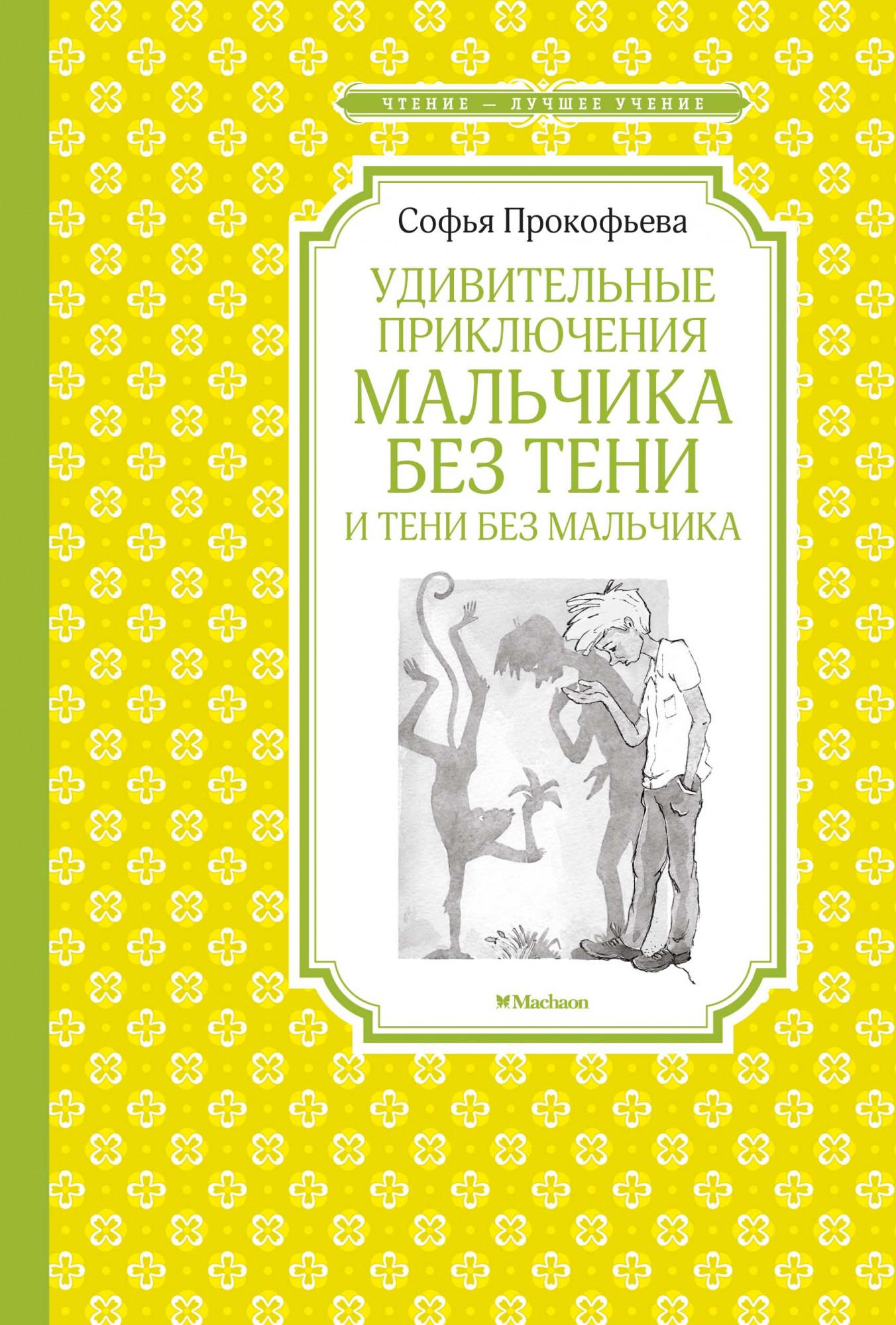 Купить Удивительные приключения Мальчика Без тени и тени Без Мальчика, Махаон, Детская художественная литература