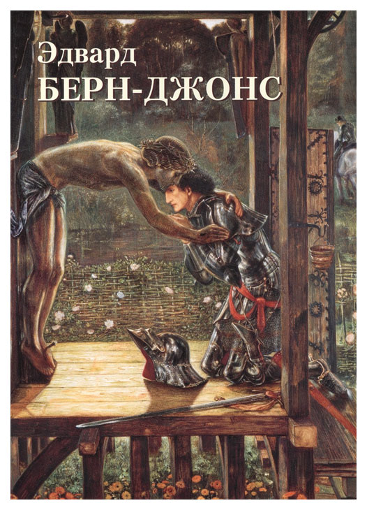 Книга БЕЛЫЙ ГОРОД Шедевры живописи. Эдвард Берн-Джонс
