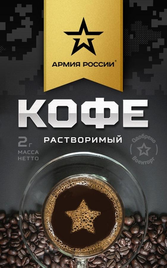 Кофе растворимый Армия России сублимированный лента 10*2 г фото