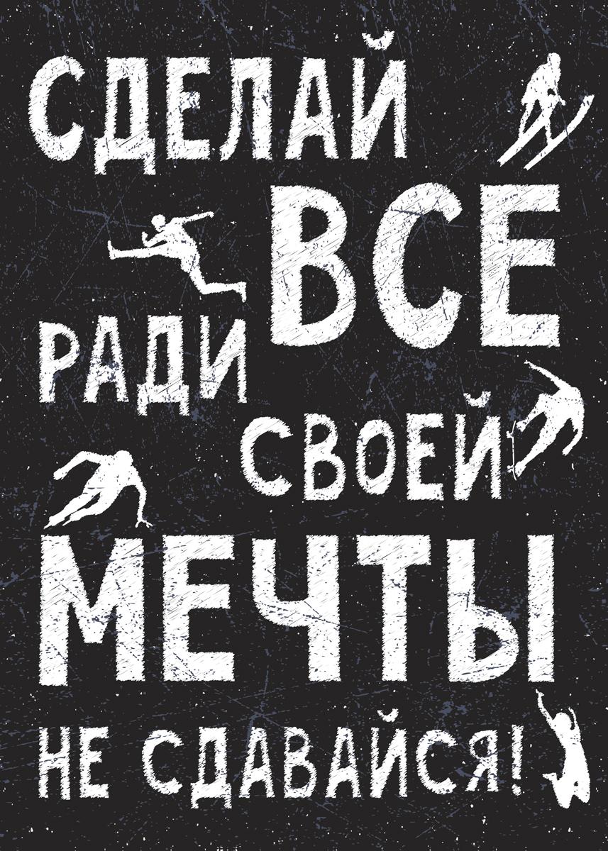 Картина на холсте 50x70 Сделай все 1 Ekoramka HE-101-268