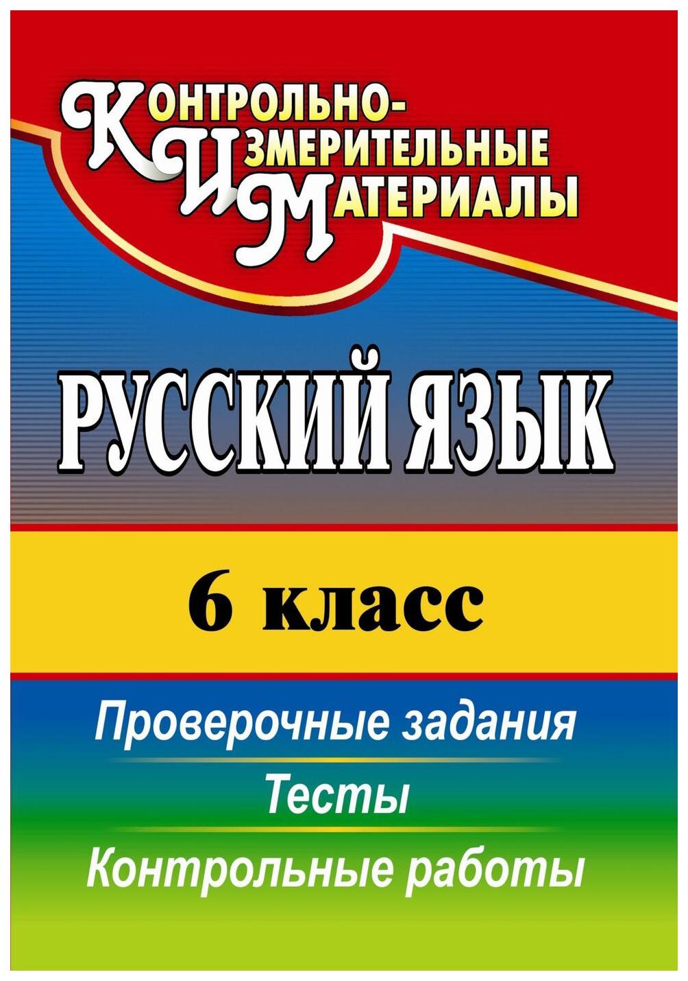 Русский язык. 6 класс: тесты, проверочные задания, контрольные работы