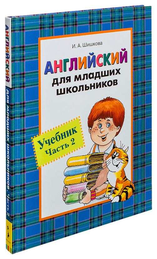 Учебник Росмэн Английский для младших школьников. Учебник. Часть 2 фото