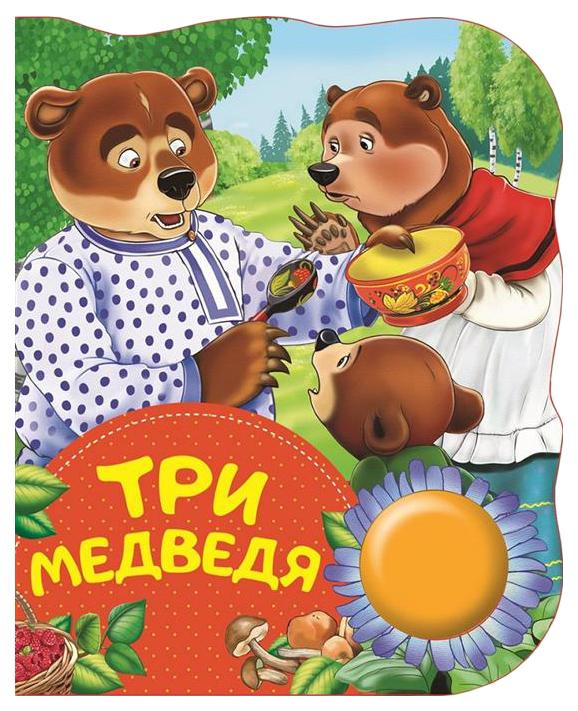Купить Книга Поющие книжки Три медведя , Росмэн, Книги по обучению и развитию детей