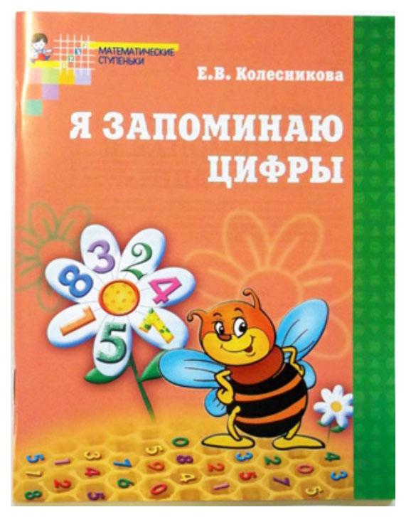 Купить Я запоминаю цифры. Рабочая тетрадь для детей 4-6 лет, Сфера, Книги по обучению и развитию детей