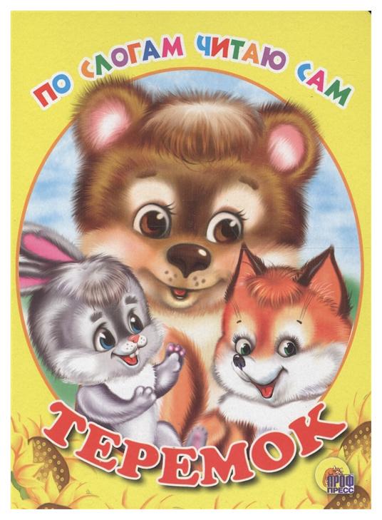 Купить Книжка-Игрушка проф-Пресс по Слогам Читаю Сам, теремок, Проф-Пресс, Книги по обучению и развитию детей