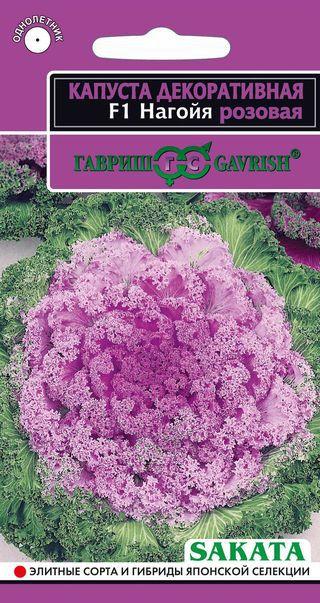 Семена Капуста декоративная Нагойя Розовая F1,