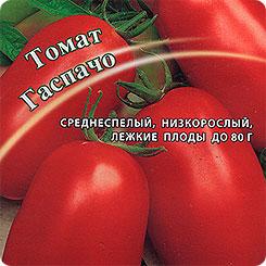 Семена Томат Гаспачо, 0,3 г, Гавриш