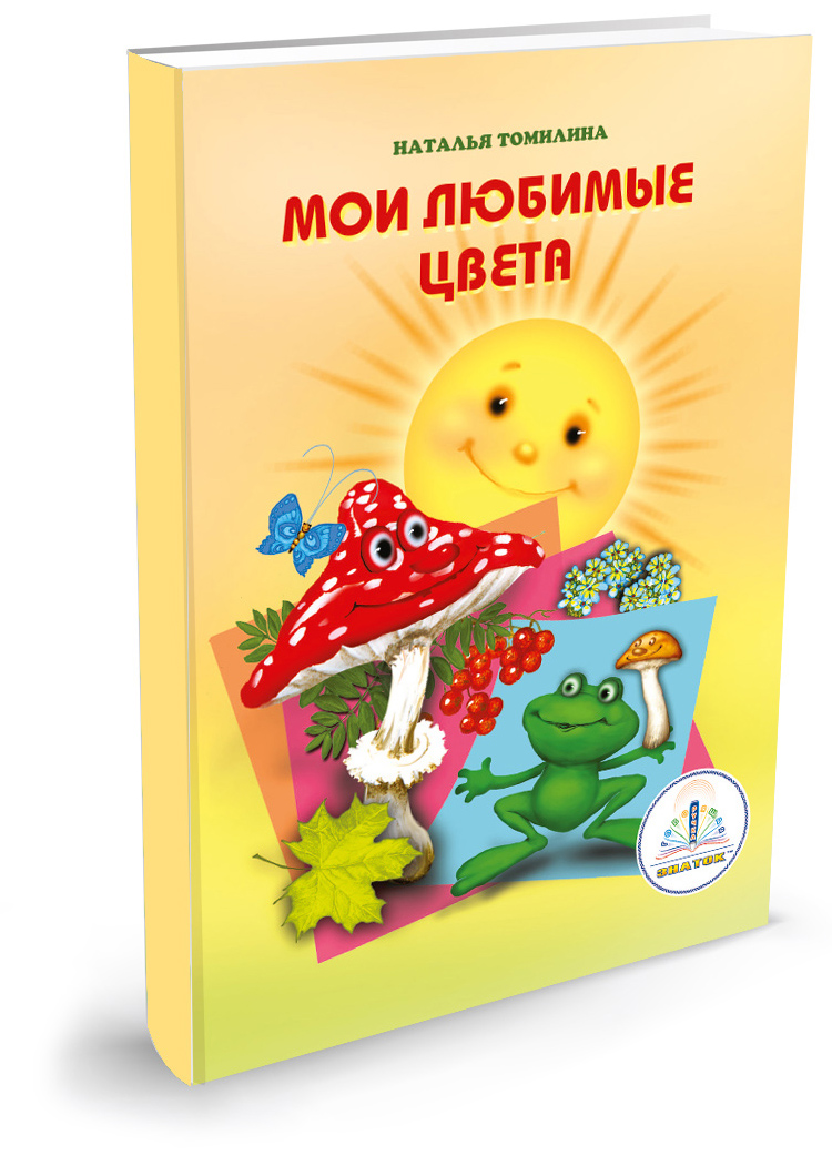 Книга для электронной ручки Знаток Наталья Томилина Мои любимые цвета