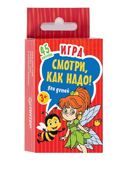 Купить Игра для детей «Смотри, как надо!», Питер, Книги по обучению и развитию детей