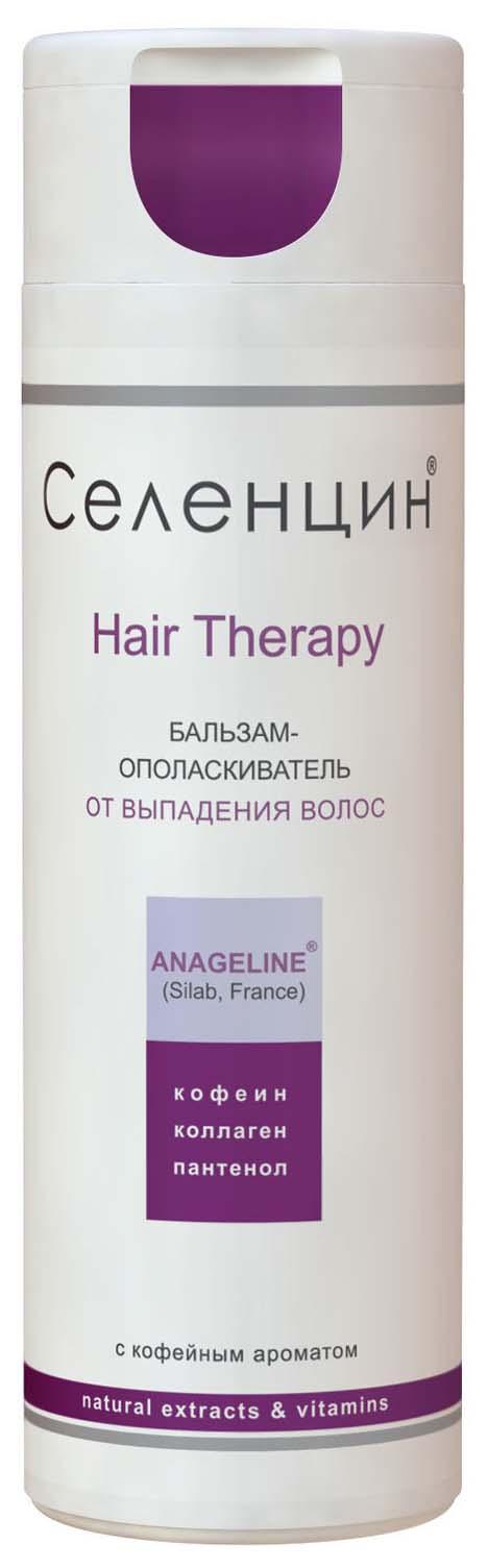 Бальзам для волос Селенцин Hair Therapy От выпадения волос 200 мл