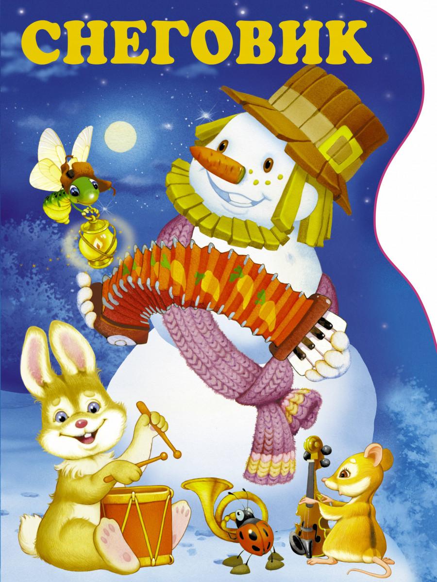 Купить Книга Снеговик, АСТ, Детская художественная литература