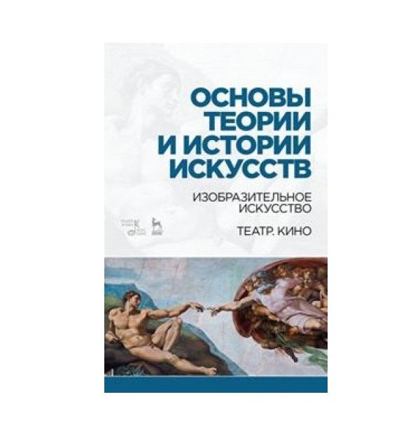 Книга Основы теории и истории искусств, Изобразительное искусство, Театр, Кино