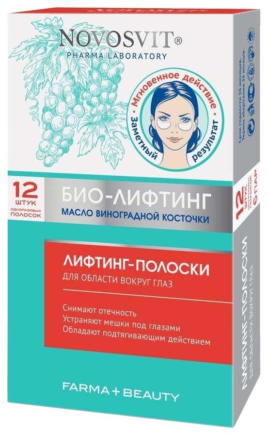 Патчи для глаз Novosvit Лифтинг полоски