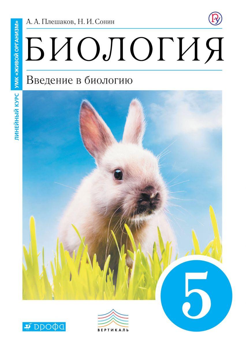 Плешаков, Биология, 5 кл, Введение В Биологию, Учебник (Синий) Вертикаль (Фгос) фото