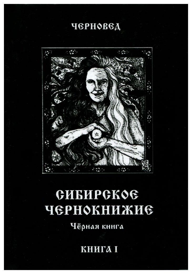 Сибирское Чернокнижие фото