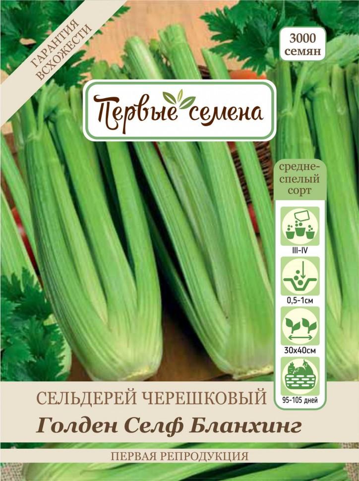 Семена овощей Первые семена Сельдерей черешковый Голден Селф Бланхинг, 1 г