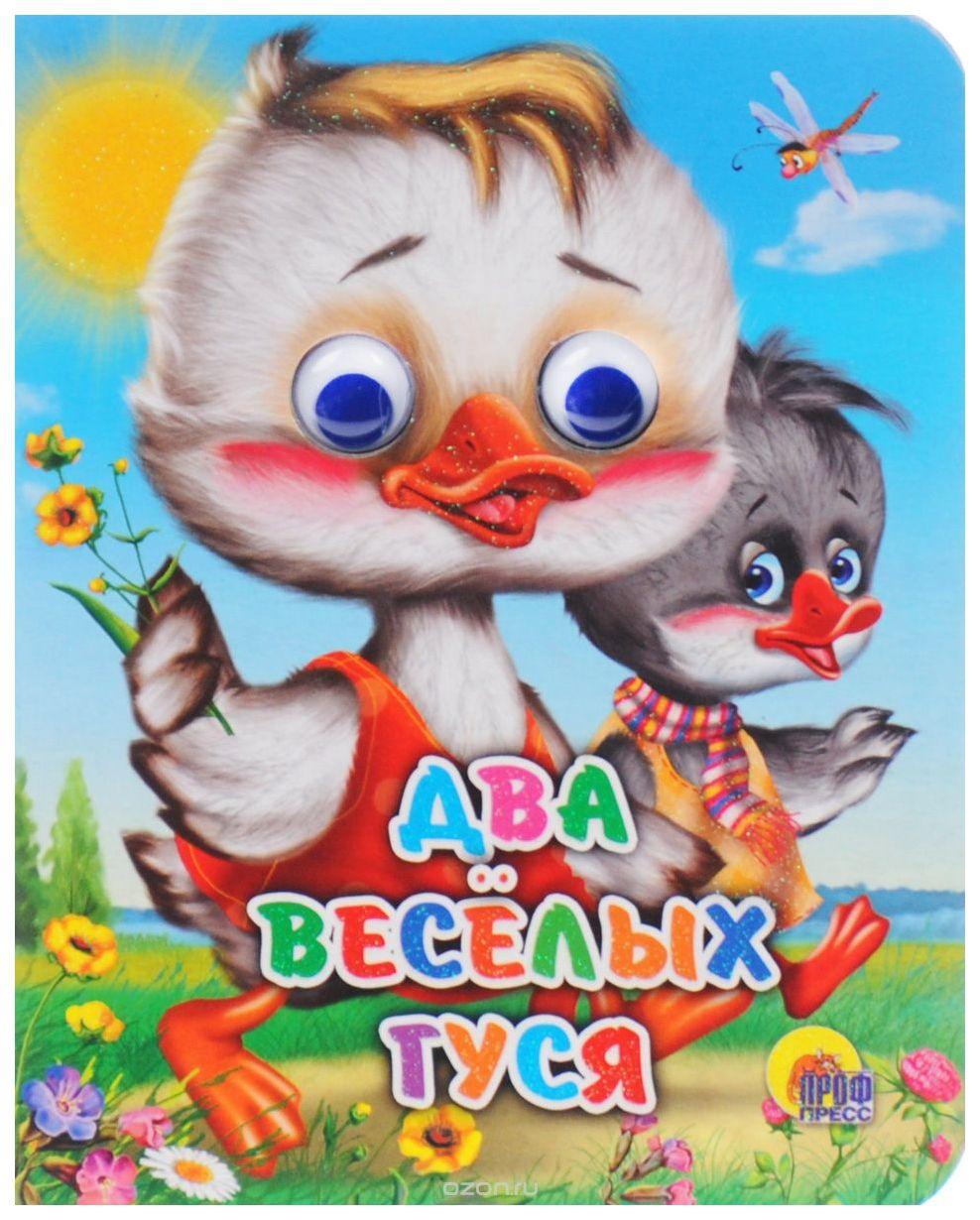 Купить Книжка-Игрушка проф-Пресс С Глазками-Мини, Два Веселых Гуся (Два Гуся), Проф-Пресс, Книги по обучению и развитию детей