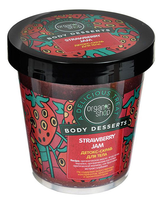 Скраб для тела Organic Shop Strawberry Jam 450 мл фото