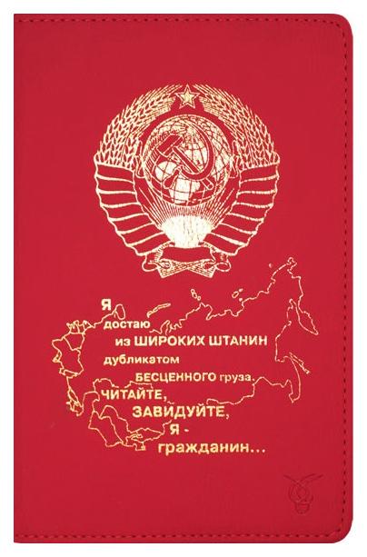 VIVACASE SOVIET