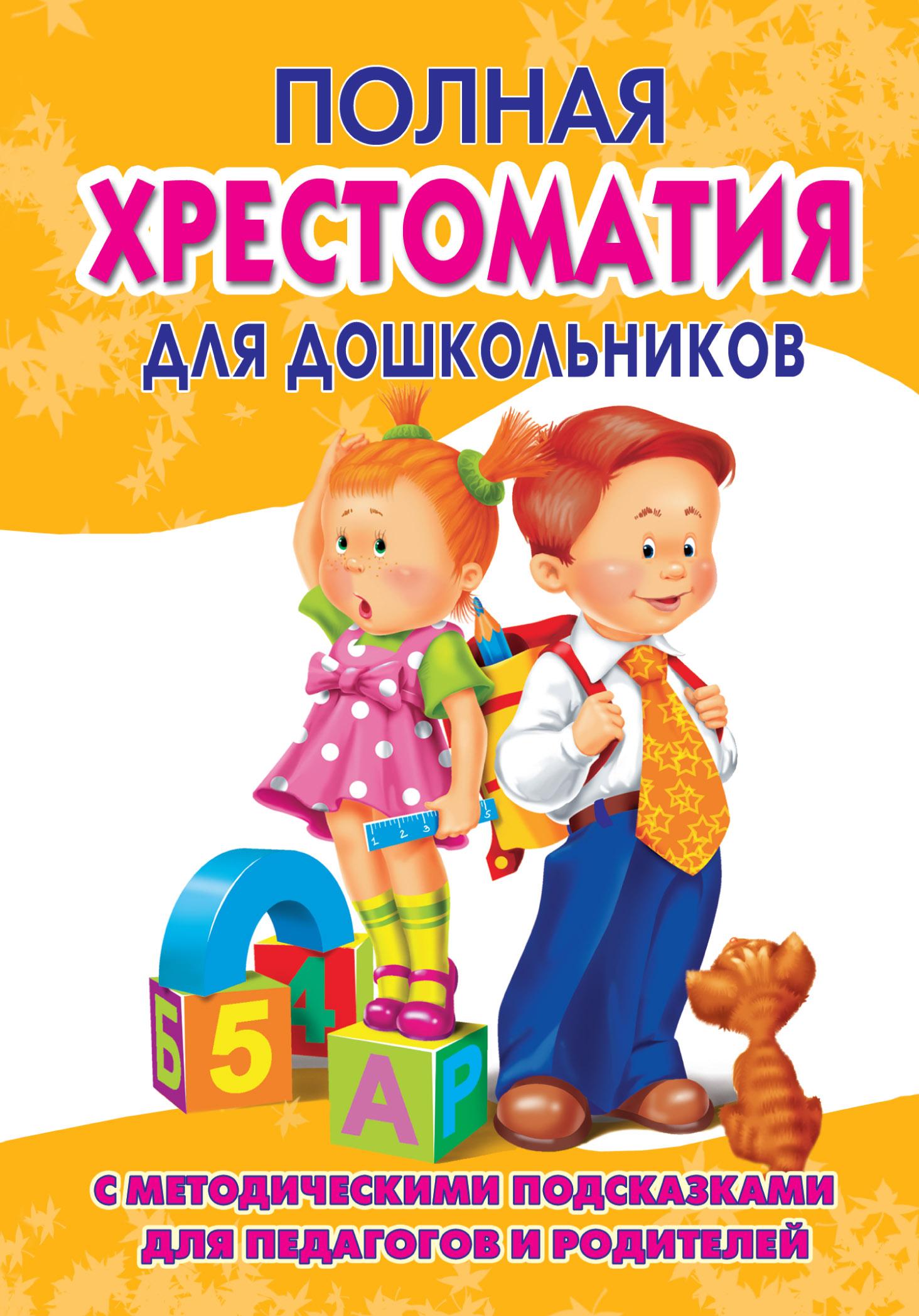 Купить Полная хрестоматия для дошкольников с методическими подсказками. Книга 2, АСТ, Книги по обучению и развитию детей