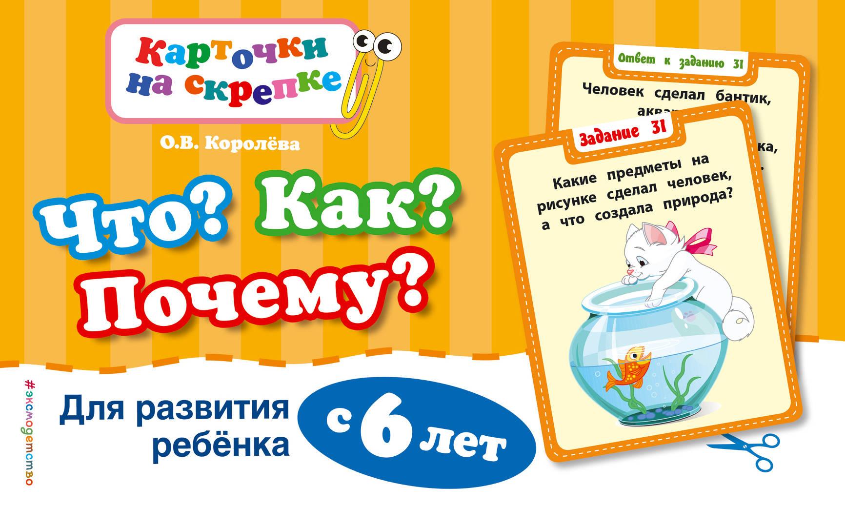 Что? как? почему? для развития Ребенка С 6 лет, Эксмо, Обучающие игры для дошкольников  - купить со скидкой