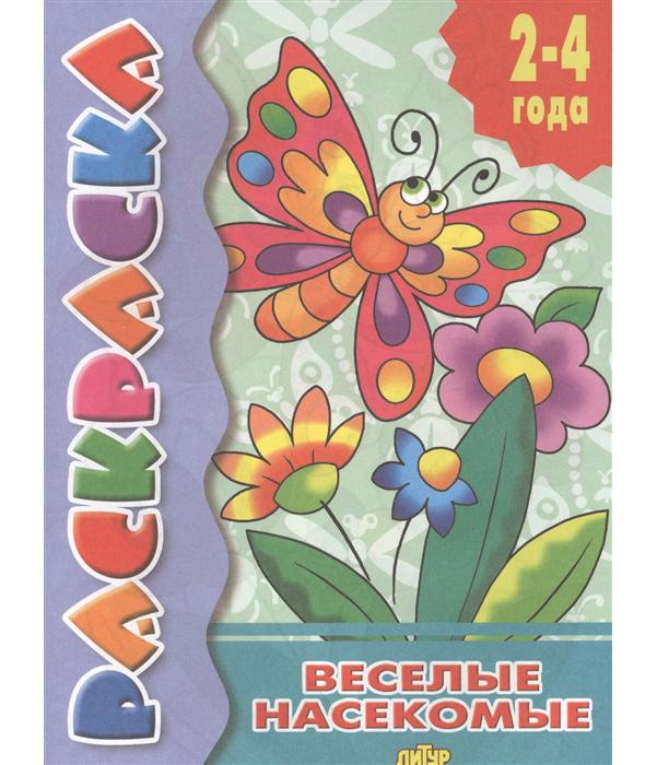 Раскраска. Весёлые насекомые. 2-4 года.