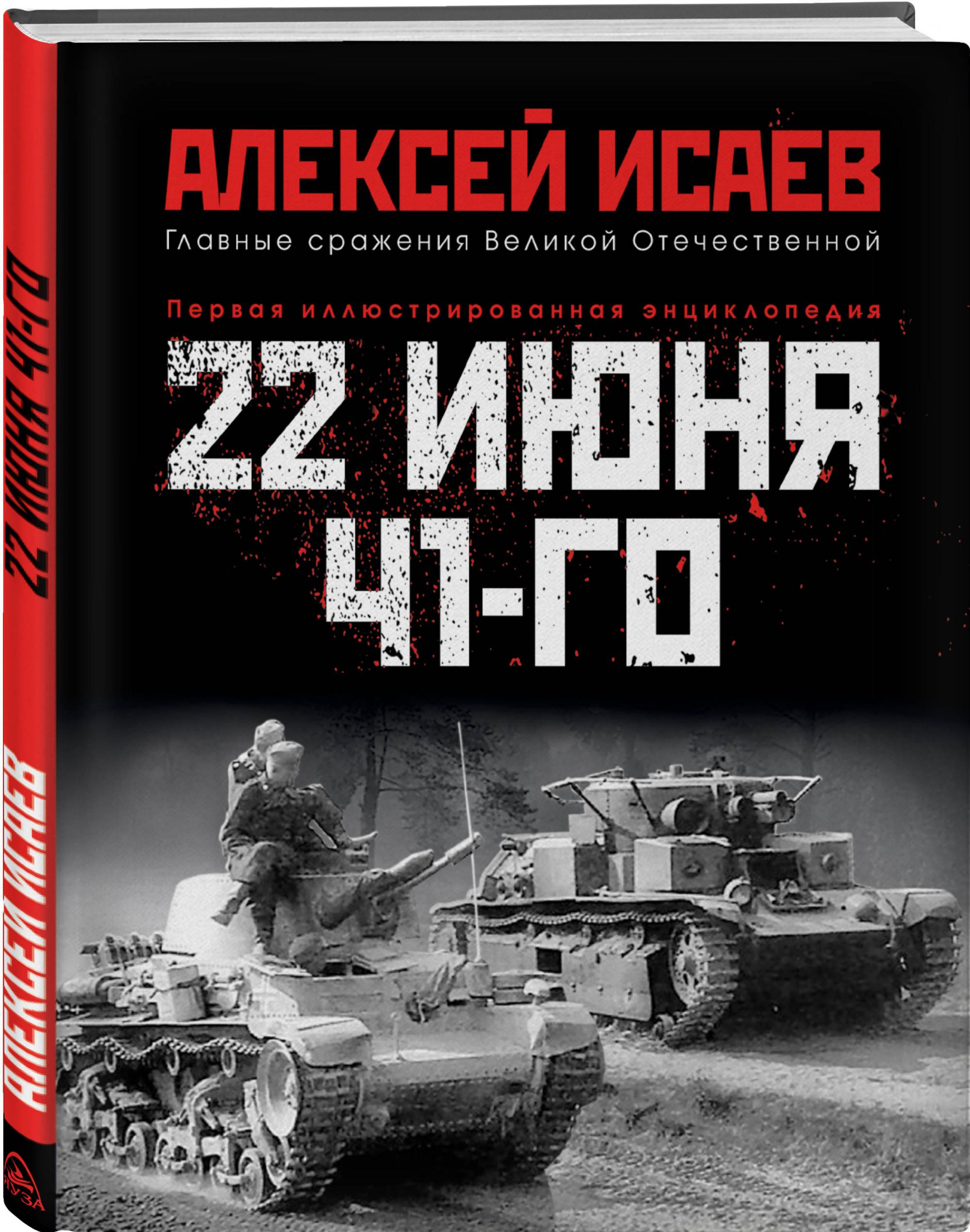 Книга 22 Июня 41-Го. первая Иллюстрированная Энциклопедия