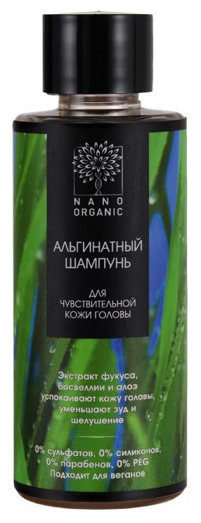 Шампунь Nano Organic Для чувствительной кожи головы 50 мл