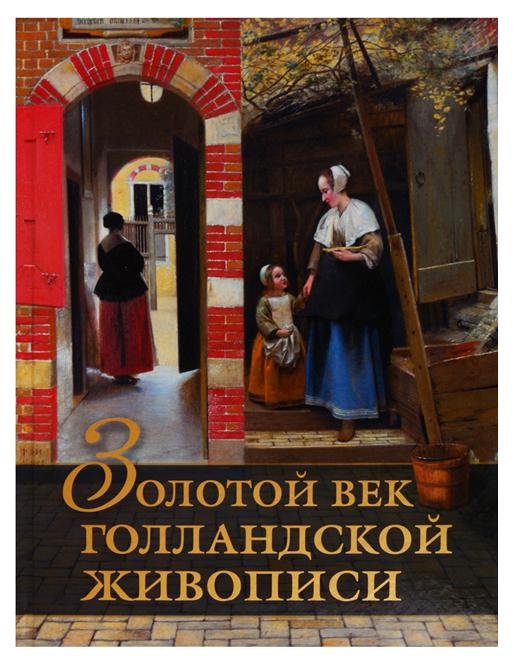 Книга Золотой век голландской живописи. / Геташвили.