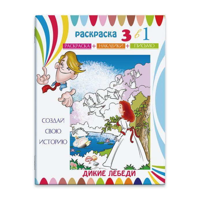 Раскраска-сказка с цв. наклейками Феникс+ Дикие лебеди арт.23828/15