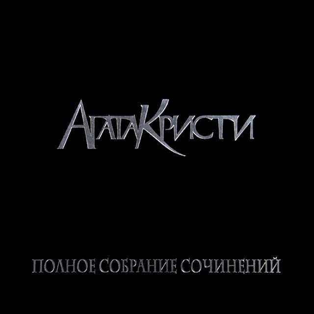 Виниловая пластинка Агата Кристи Полное Собрание Сочинений - Том 1 (5LP)