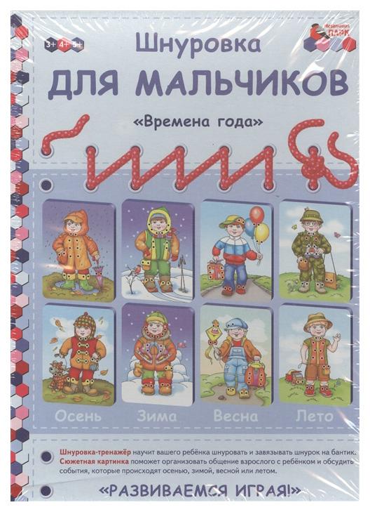 Купить Шнуровка для мальчиков Русское слово Времена года, Шнуровки для детей