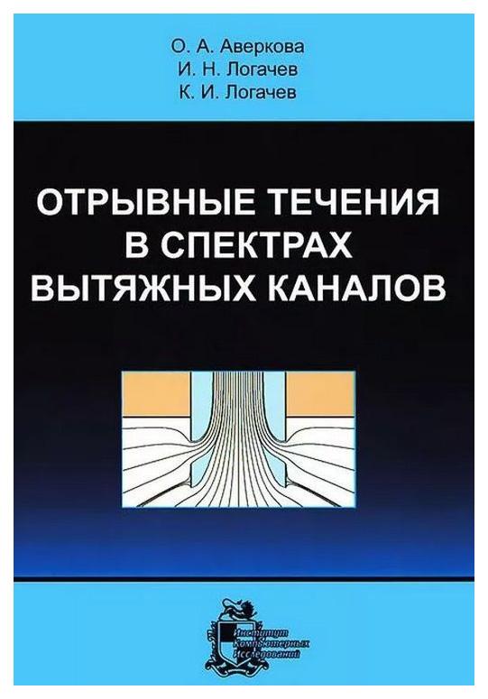Книга Институт компьютерных исследований Отрывные течения в спектрах вытяжных каналов фото