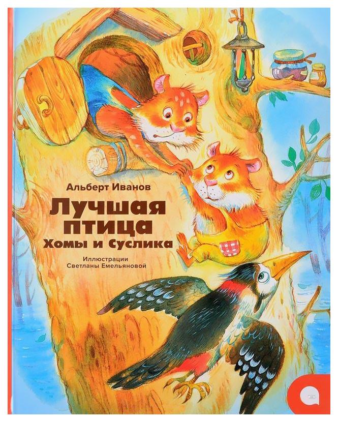 Купить Книга Акварель Волшебники кисти. Лучшая птица Хомы и Суслика, Детская художественная литература