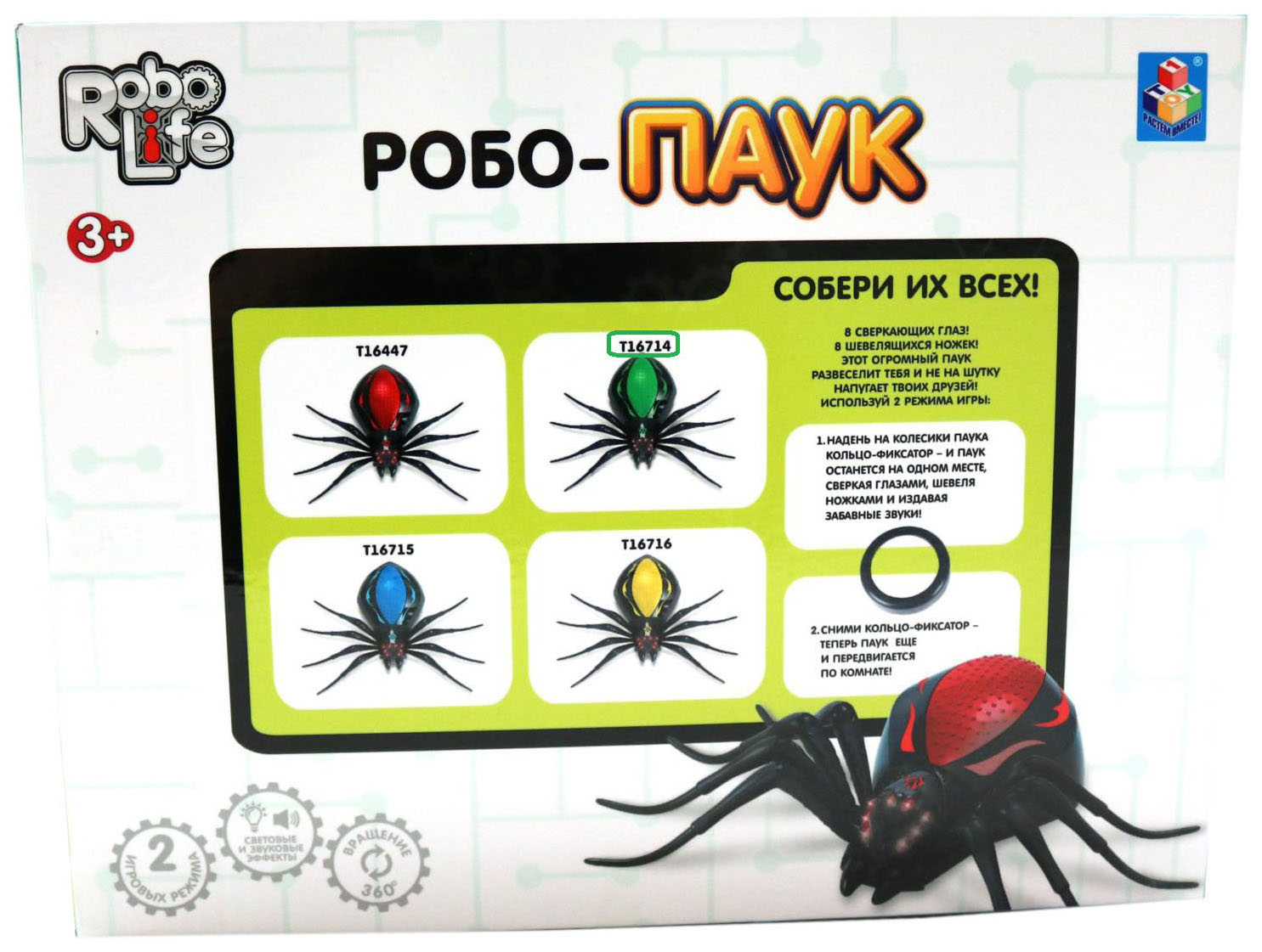 Купить Интерактивная игрушка 1TOY Robo Life Робо-паук Т16714 чёрно-зеленый, 1 TOY, Интерактивные игрушки