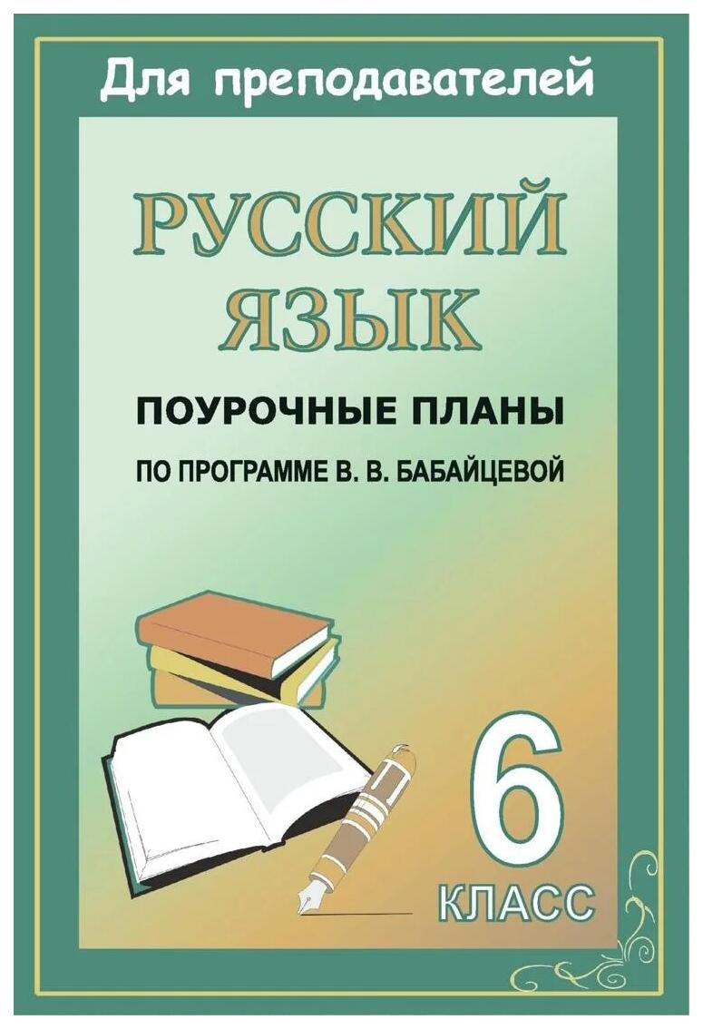 Русский язык. 6 класс: поурочные планы по программе В. В. Бабайцевой