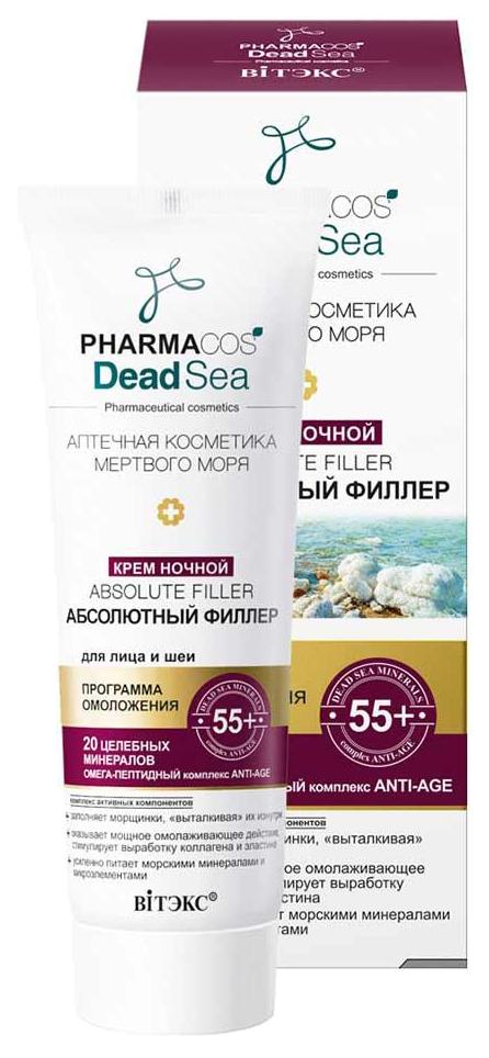 Крем для лица Витэкс Pharmacos dead sea 55+ Absolute Filler Абсолютный филлер Ночной