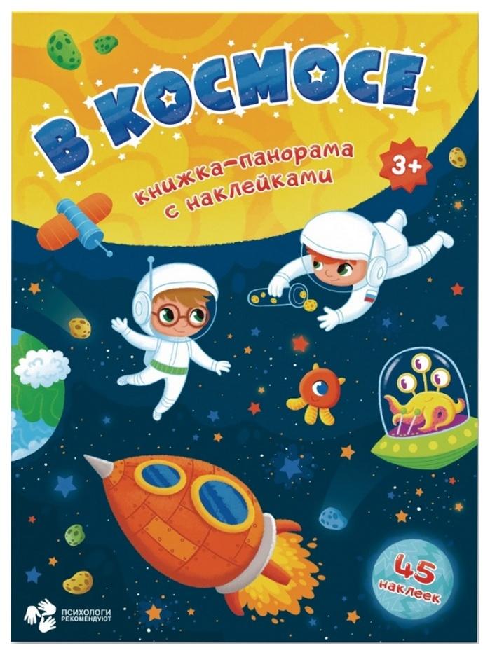Книжка-Панорама С наклейками Геодом В космосе