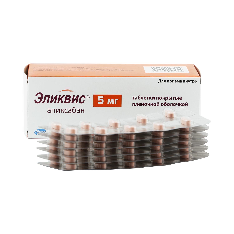 Эликвис таблетки 5 мг 60 шт., Pfizer  - купить со скидкой